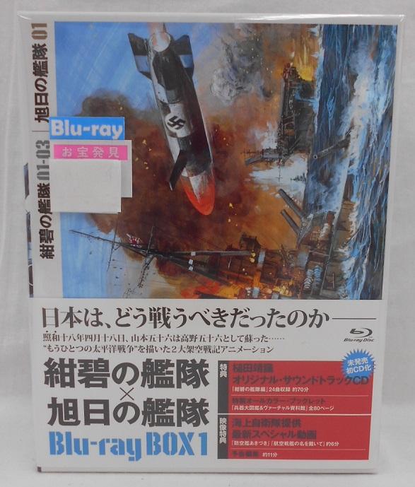紺碧の艦隊×旭日の艦隊Blu-ray Box 1