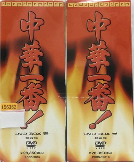 中華一番! DVD BOX 一 ~修行編~ 中華一番! DVD BOX 弐 ~対決編~ DVD BOX2セット