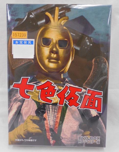 七色仮面DVD BOXHDリマスター版