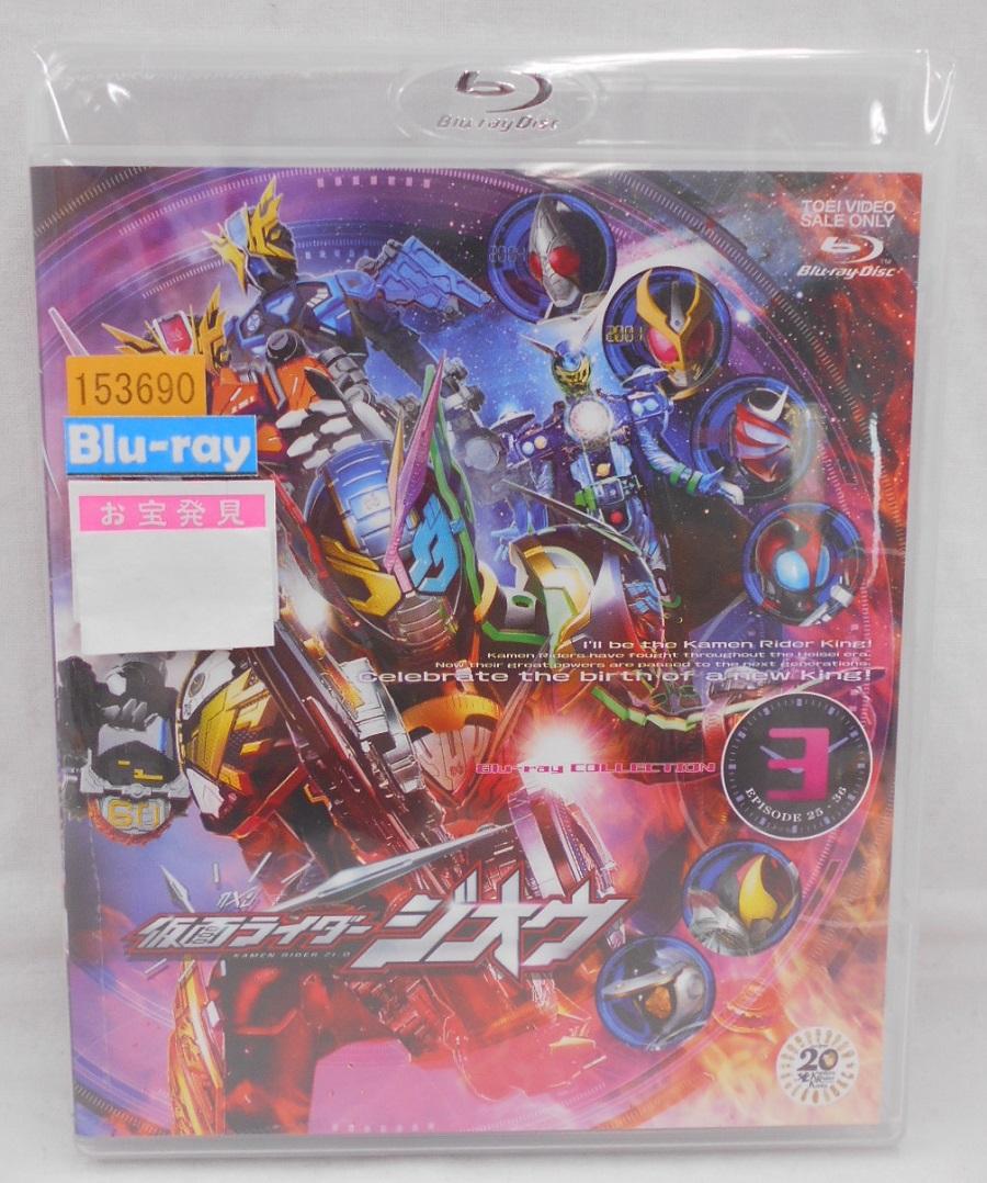仮面ライダージオウBlu-ray Collection 3