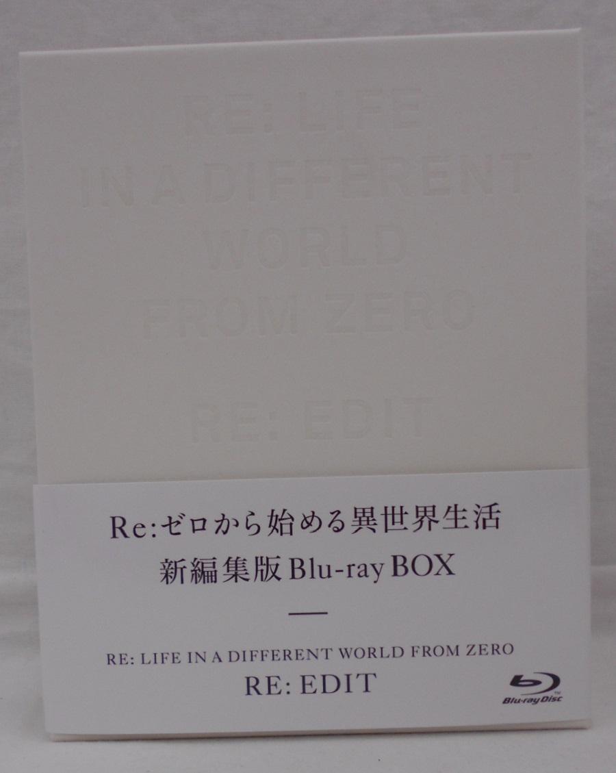 Re:ゼロから始まる異世界生活新編集版 Blu-ray BOX
