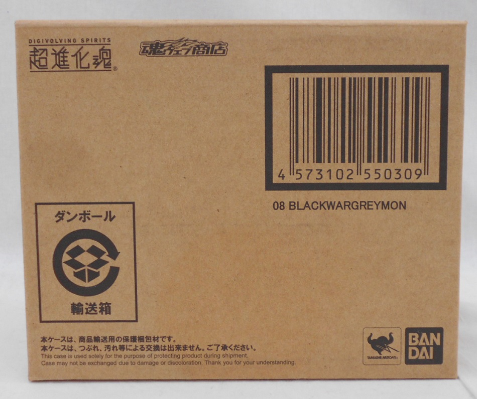 有名ブランド BANDAI/バンダイ超進化魂 ブラックウォー グレイモン 未開封, 一味真 鮨 「志女竹」 b1bb2ffb