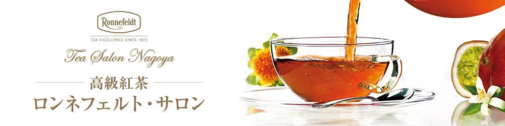 高級紅茶ロンネフェルト・サロン:ちょっとした贅沢をいつも手元に。最高級紅茶ロンネフェルトの専門店です。