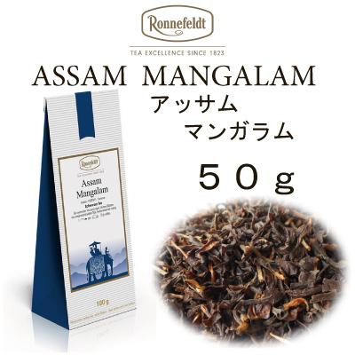 アッサム マンガラム50g ロンネフェルト紅茶 ダージリン_アッサム_セイロン_アールグレイ_緑茶_ルイボス_ハーブ_ティーバック_紅茶ギフト 通販 定番から日本未入荷 甘みとコクのあるアッサム茶をスッキリ召し上がりたい方におすすめ 大きい茶葉のアッサム 重厚感のある甘みとコク