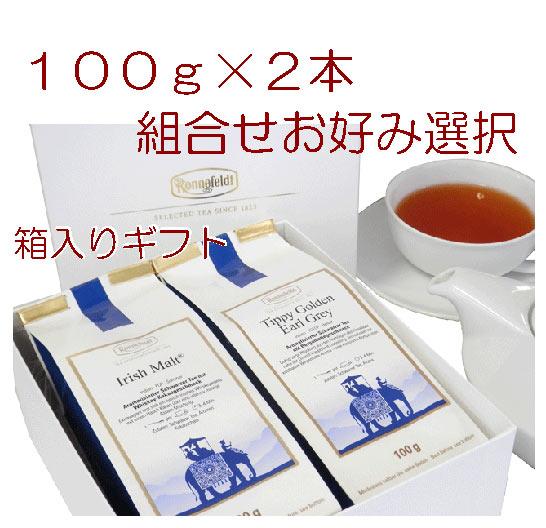 紅茶好きな方へおすすめギフトセット 全店販売中 紅茶 ギフト 紅茶ギフト 100g×2本 安い 激安 プチプラ 高品質 ロンネフェルト 自分で選ぶギフトセット TGS-1 自由選択