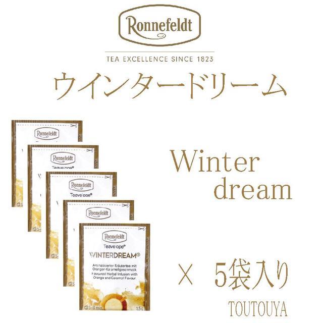 ティーヴェロップ一番人気商品 ロンネフェルト紅茶 爆買い送料無料 ウインタードリーム ティーヴェロップ 当店限定販売 5袋入り