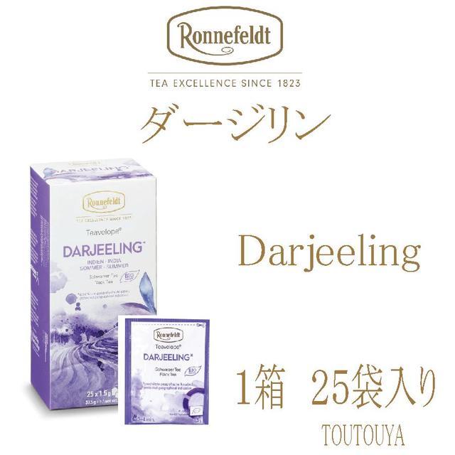 安値 爽やかな渋みと繊細な香り ロンネフェルト紅茶 ダージリン 日本メーカー新品 ティーヴェロップ 25袋入り 1箱