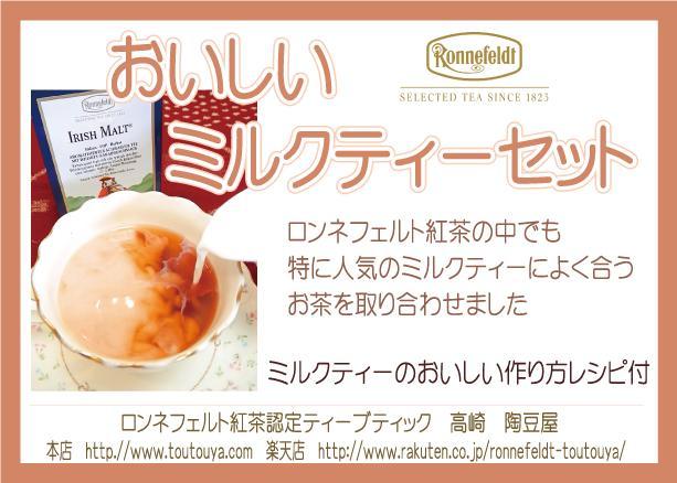 ミルクティーで味わいたいならこのセット ロンネフェルトの代表的なミルクティー用茶葉が6種類入ってます 各6g入り 各6g×6種 最安値 ロンネフェルト 新作 人気 ミルクティーセット