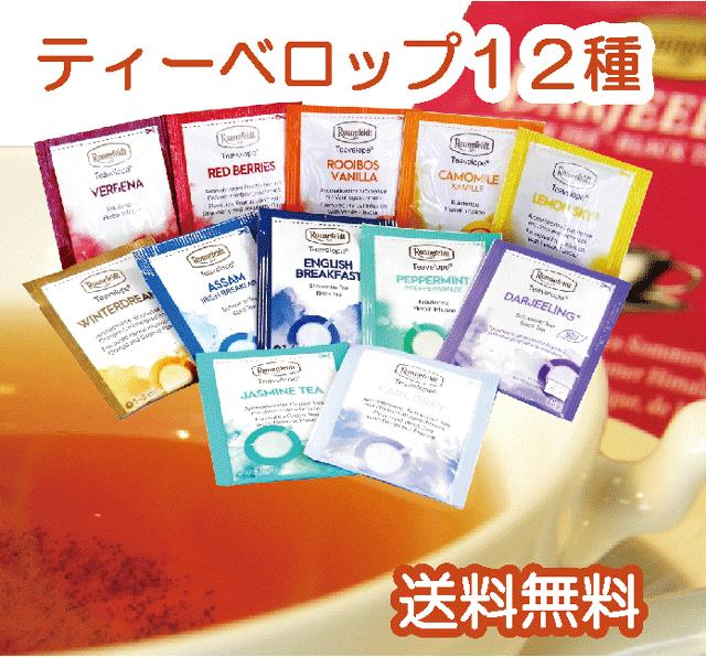 送料無料 まずはこれから行きましょう ロンネフェルト紅茶 オリジナル ティーヴェロップ12種お試しセット クレジット決済 正規激安 配送 または定形外郵便 メール便
