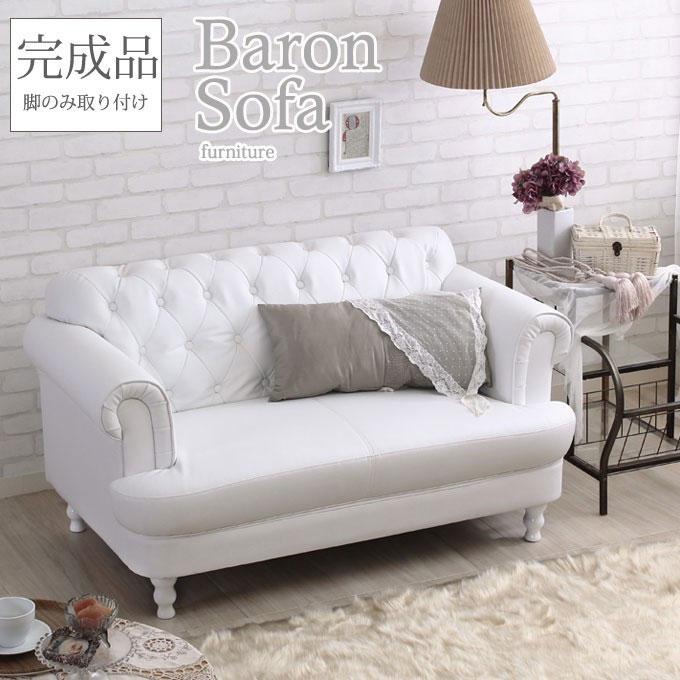 ソファ ソファー ハイバックスタイル白いソファー ロマンチック レザーソファー 2人用 ホワイト 二人掛け ロココ調商品名:バロン2Pソファ