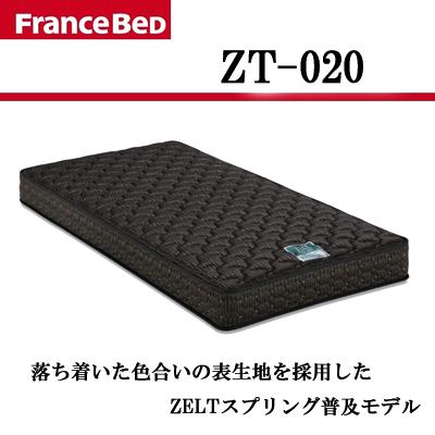 【開梱設置無料】フランスベッド ゼルトスプリング マットレス ZT-020シングルサイズ セミダブルサイズ ダブルサイズ