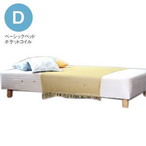 【送料無料】【日本製】ベーシックベッドポケットコイルダブル(140cm)サイズ日本製足付マットレスベッド【BED ベッド ベット 脚付きマットレス ベッドマットレス ベットマットレス ダブルサイズ】