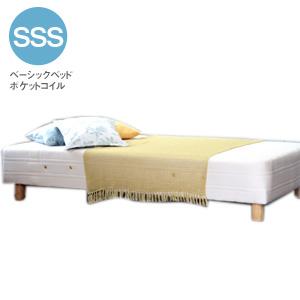 【送料無料】【日本製】ベーシック ベッドポケットコイルSSS(80cm)サイズ日本製足付マットレスベッド【BED ベッド ベット 脚付きマットレス ベッドマットレス ベットマットレス】