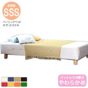 【日本製】ベーシック ベッド 【やわらかめ】ポケットコイル SSS(80cm)サイズスモールセミシングル 日本製足付マットレスベッド【BED ベッド ベット 脚付きマットレス ベッドマットレス ベットマットレス】