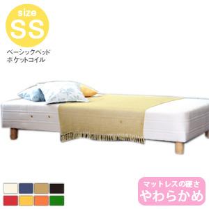 【日本製】ベーシック ベッド 【やわらかめ】ポケットコイル SS(90cm)サイズセミシングル 日本製足付マットレスベッド【BED ベッド ベット 脚付きマットレス ベッドマットレス ベットマットレス】