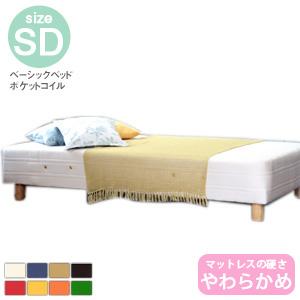 【日本製】ベーシック ベッド 【やわらかめ】ポケットコイル SD(120cm)サイズセミダブル 日本製足付マットレスベッド【BED ベッド ベット 脚付きマットレス ベッドマットレス ベットマットレス】