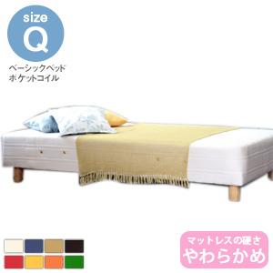 【52H限定P5倍】【日本製】ベーシック ベッド 【やわらかめ】ポケットコイル Q(160cm)サイズクイーン 日本製足付マットレスベッド【BED ベッド ベット 脚付きマットレス ベッドマットレス ベットマットレス】