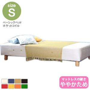【52H限定P5倍】【日本製】ベーシック ベッド 【ややかため】ポケットコイル S(97cm)サイズシングル 日本製足付マットレスベッド【BED ベッド ベット 脚付きマットレス ベッドマットレス ベットマットレス】