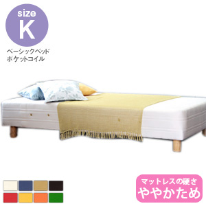 【日本製】ベーシック ベッド 【ややかため】ポケットコイル K(180cm)サイズキング 日本製足付マットレスベッド【BED ベッド ベット 脚付きマットレス ベッドマットレス ベットマットレス】