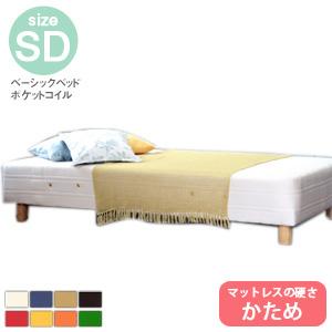 【52H限定P5倍】【日本製】ベーシック ベッド 【かため】ポケットコイル SD(120cm)サイズセミダブル 日本製足付マットレスベッド【BED ベッド ベット 脚付きマットレス ベッドマットレス ベットマットレス】