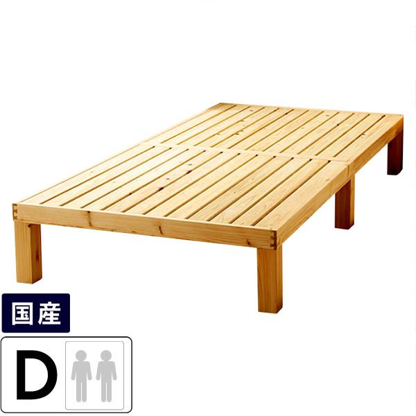 【52H限定P5倍】広島の家具職人が手づくりNB01 ひのきのすのこベッド(ヘッドレス)フレームのみダブルサイズ