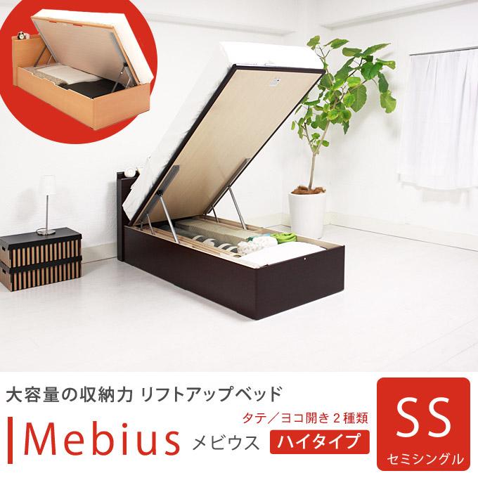 ガス圧式 収納ベッド 宮付き ハイタイプ セミシングルベッドリフトアップベッド ベッドフレーム メビウス