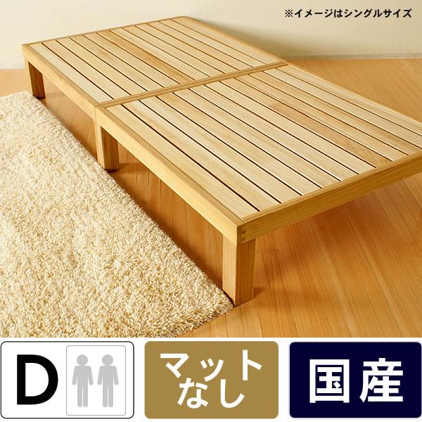 【52H限定P5倍】広島の家具職人が手づくりNB01 桐のすのこベッド(ヘッドレス)フレームのみダブルサイズ