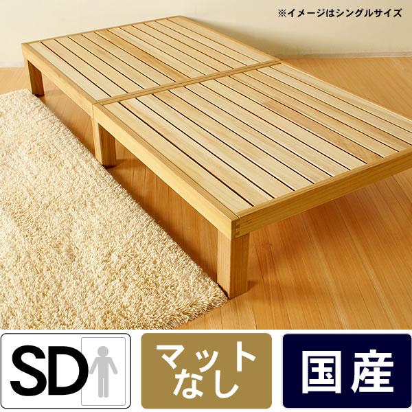 【52H限定P5倍】広島の家具職人が手づくりNB01 桐のすのこベッド(ヘッドレス)フレームのみセミダブルサイズ