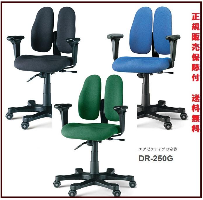 デュオレスト DR-250G オフィスチェア肘付き DUOREST 正規販売保障 リーダーズシリーズ【回転チェア/オフィスチェア/オフィスチェアー/デザイン/イス/チェア/椅子/chair/パソコンチェア/おしゃれ】