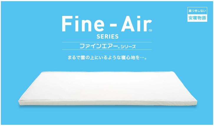 【送料無料】ファインエアーシリーズシングルファインエアー550シングル