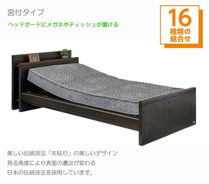 プラッツ ケアレットドルーチェcarelet マットレスセット(宮付ボード仕様)1モーター1+1モーターベッド【BED ベッド ベット 介護ベット 介護用ベッド リクライニングベッド 電動ベット】