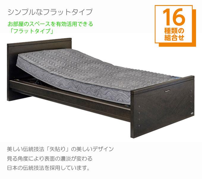 プラッツ ケアレットドルーチェcarelet マットレスセット(フラットボード仕様)1モーター1+1モーター【BED ベッド ベット 介護ベット 介護用ベッド リクライニングベッド 電動ベット】