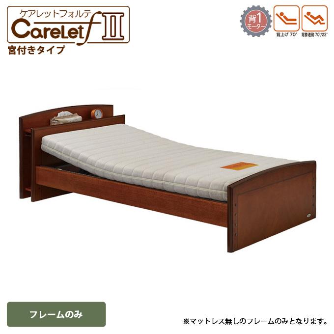 プラッツ ケアレットフォルテ2 carelet マットレスセット(宮付ボード仕様)1モーター1+1モーターベッド【BED ベッド ベット 介護ベット 介護用ベッド リクライニングベッド 電動ベット】