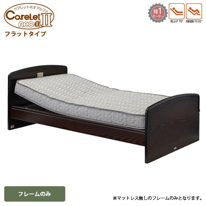 プラッツ ケアレットネオアルファ2carelet マットレスセット(フラットボード仕様)1モーター1+1モーターベッド【BED ベッド ベット 介護ベット 介護用ベッド リクライニングベッド 電動ベット】