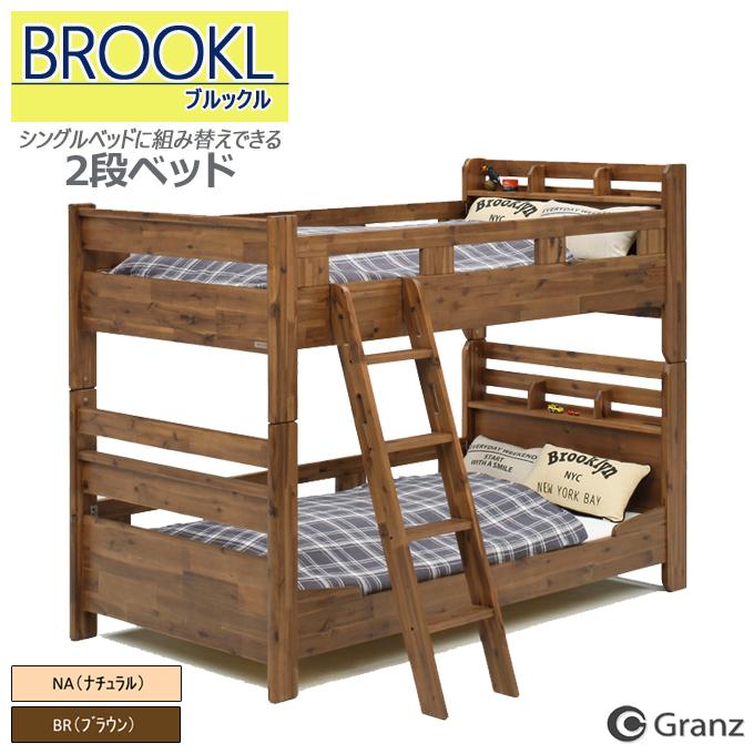 グランツ ブルックルナチュラル/ブラウンすのこ 二段ベッド