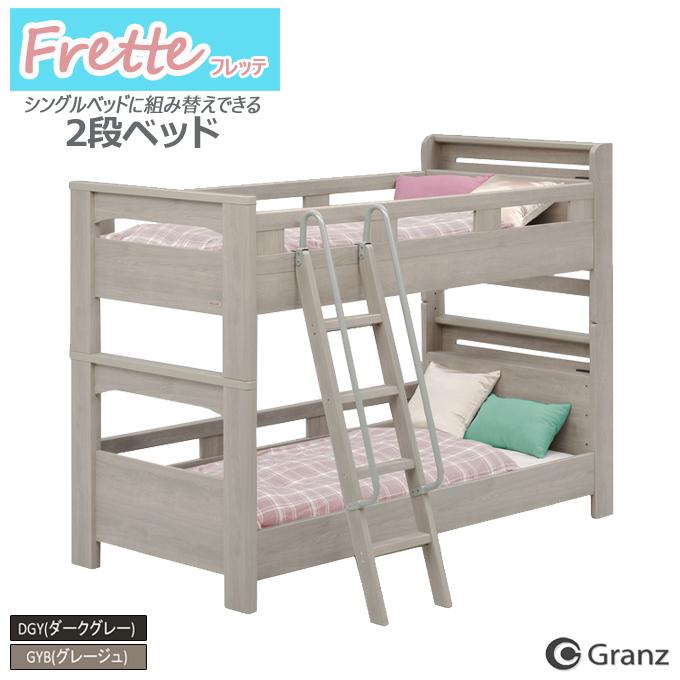 【52H限定P5倍】グランツ フレッテグレージュ/ダークグレーすのこ 二段ベッド