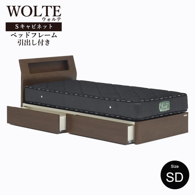 【フレームのみ】Granz グランツ WOLTE(ウォルテ) 引出し付き Sキャビネットセミダブルサイズ フレームのみダークブラウン