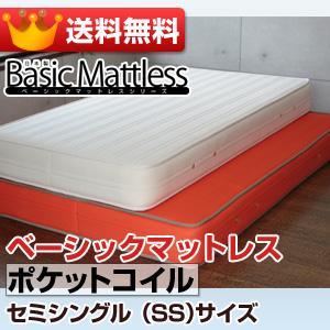 【送料無料】【日本製】ベーシック マットレスポケットコイルSS(90cm)サイズ【ベッドマットレス ベットマットレス ポケットコイルマットレス】