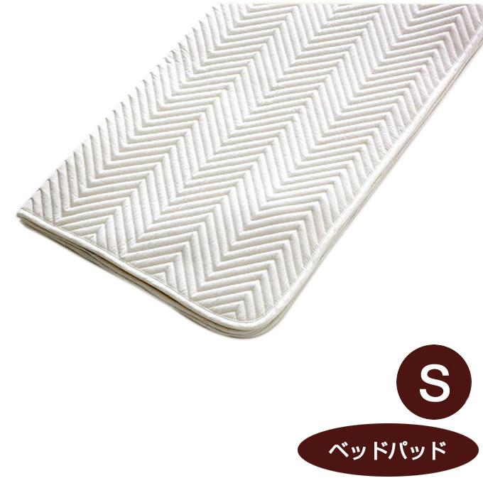 【52H限定P5倍】【日本ベッド】ベッドパッド(ベーシック) (Sサイズ)【50809】【敷きパット ベットパッド ベッドパット シングルサイズ】