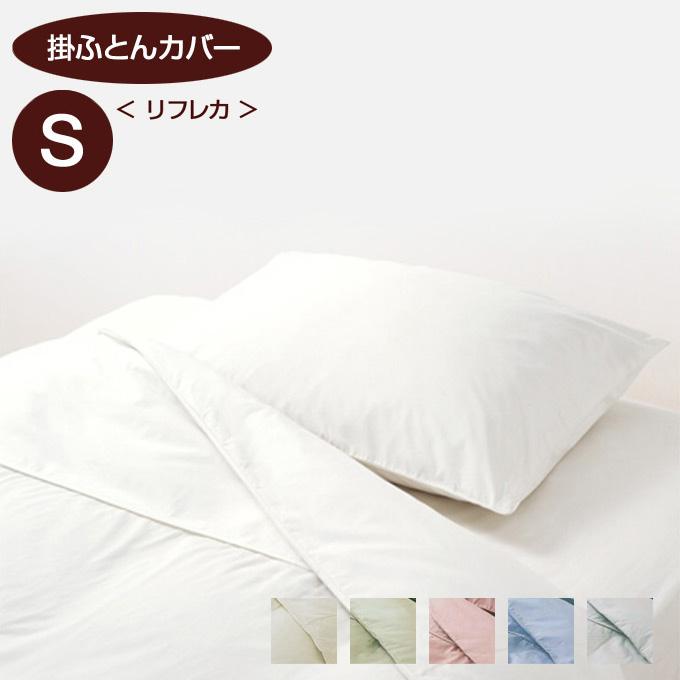 【日本ベッド】リフレカ コンフォーターケース (掛ふとんカバー) (Sサイズ)【掛カバー 掛けカバー 掛布団カバー 掛け布団カバー 掛ふとんカバー シングルサイズ】