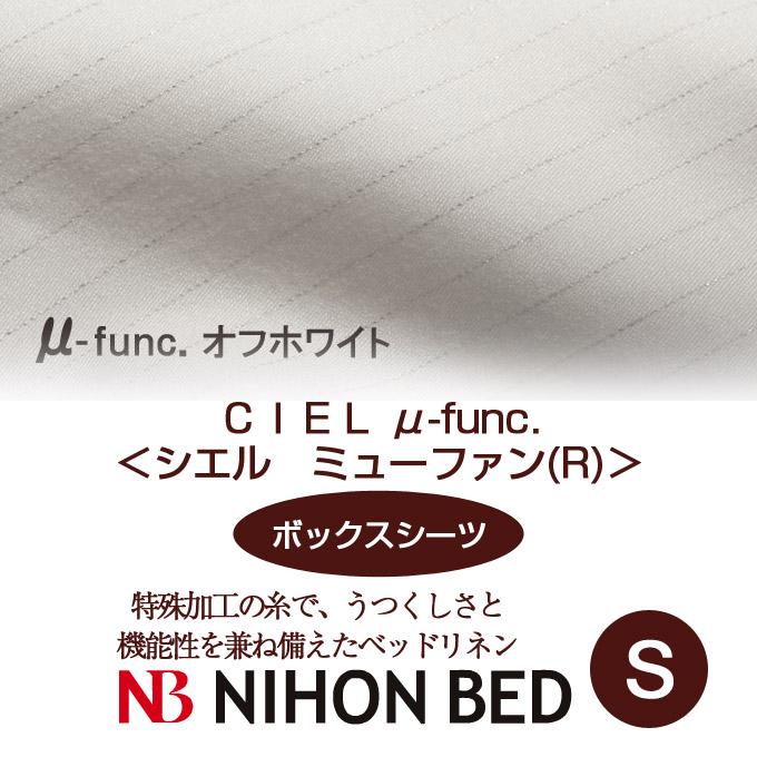 【日本ベッド】CIEL μ-func シエル ミューファン(R)(ボックスシーツ) (Sサイズ) オフホワイト【50747】【ベッドシーツ ベットシーツ ベッドカバー ベットカバー boxシーツ シングルサイズ】