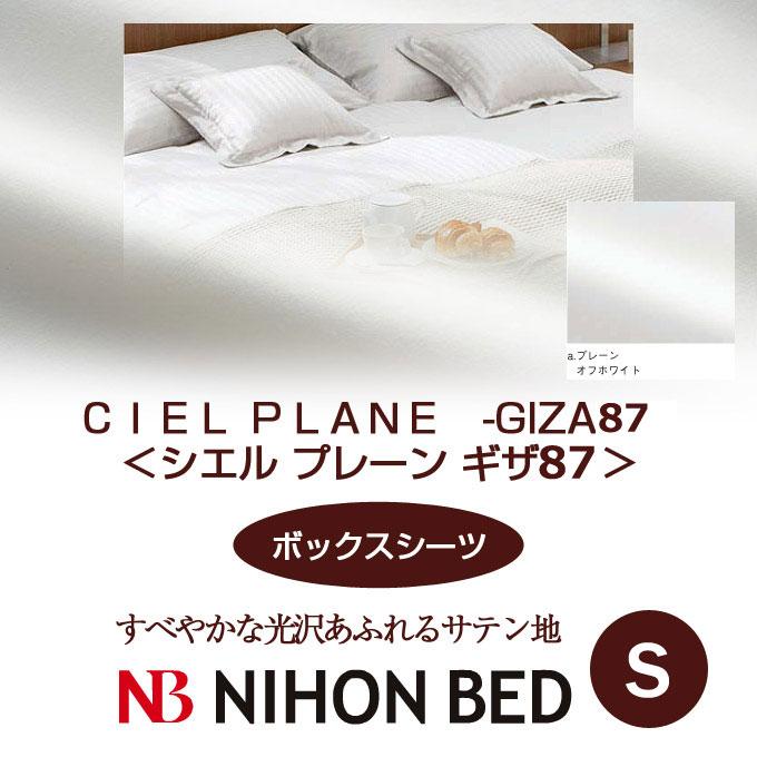 【日本ベッド】シエルプレーンギザ87 コンフォーターケース Sサイズ オフホワイト【50734】【掛カバー 掛けカバー 掛布団カバー 掛け布団カバー 掛ふとんカバー シングルサイズ】