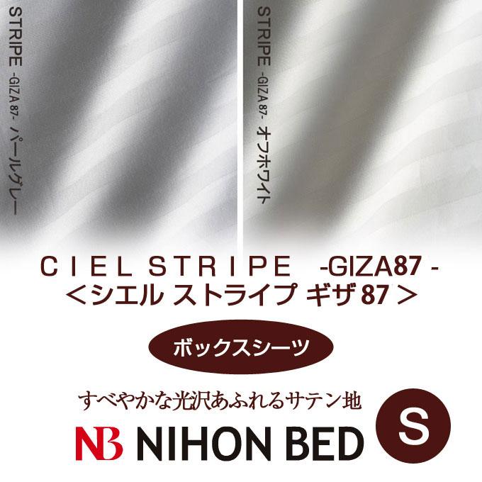 【日本ベッド】CIEL PLANE -GIZA45- シエル ストライプ ギザ87(ボックスシーツ) (Sサイズ)【ベッドシーツ ベットシーツ ベッドカバー ベットカバー boxシーツ シングルサイズ】