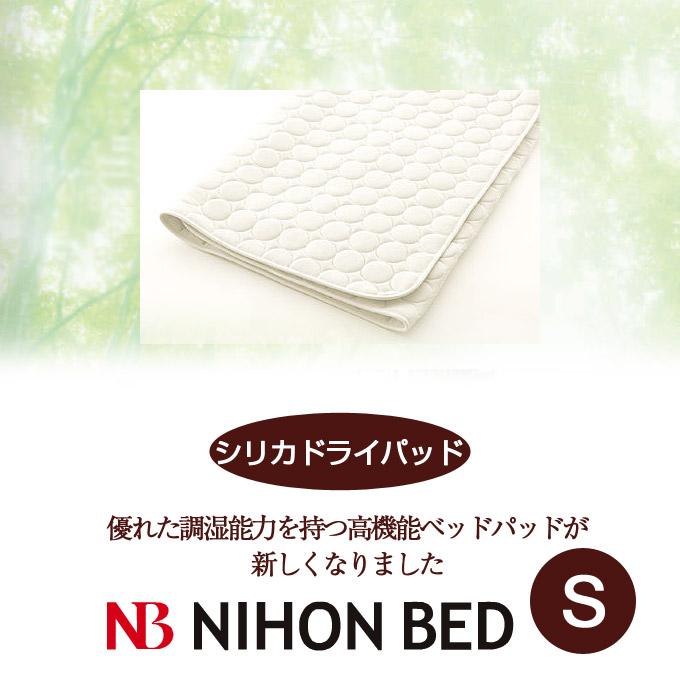 【日本ベッド】シリカドライパッド (高機能ベッドパッド)(Sサイズ)【50751】【敷きパット ベットパッド ベッドパット シングルサイズ】