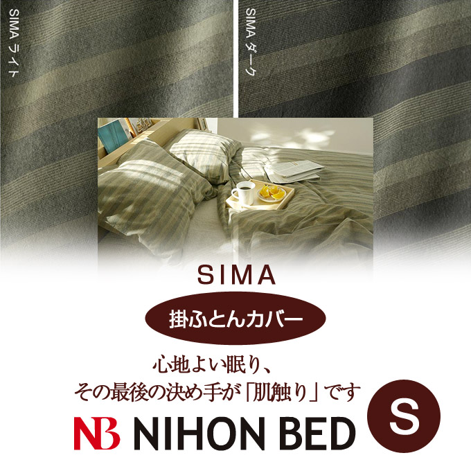 【日本ベッド】SIMA シマ コンフォーターケース (掛ふとんカバー) (Sサイズ)【掛カバー 掛けカバー 掛布団カバー 掛け布団カバー 掛ふとんカバー シングルサイズ】