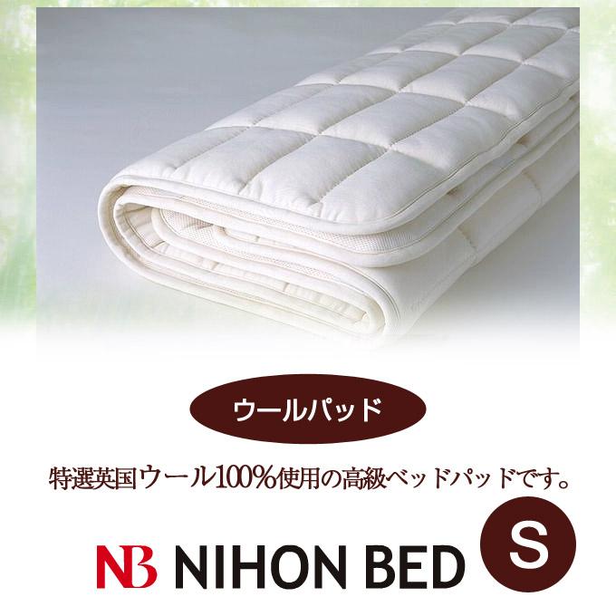 【日本ベッド】ウールパッド (高級ベッドパッド)(Sサイズ)【50779】【敷きパット ベットパッド ベッドパット シングルサイズ】