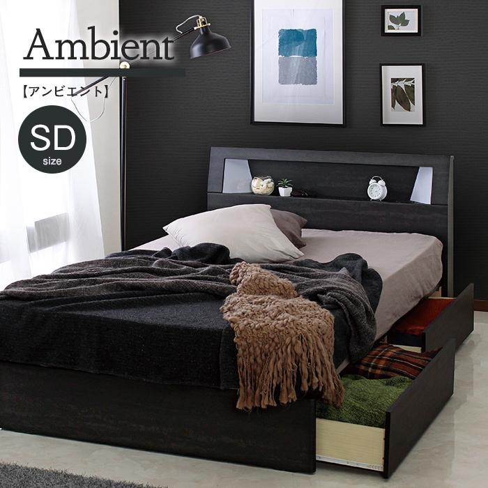 【フレームのみ】アンビエント ベッドセミダブルサイズ フレームのみLEDライト 棚 コンセント 引出し付き石目柄
