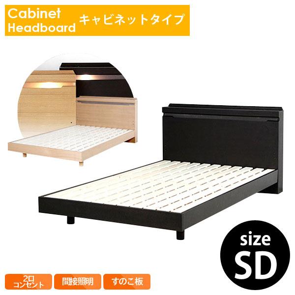 アウトレット処分【送料無料】 木製ベッド フレーム セミダブルサイズ (マットレス別売)選べる2カラー ダーク色 ナチュラル色アンゼリカ3 キャビネット ステーションすのこ収納BED