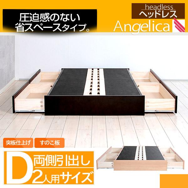 【送料無料】 木製ベッド フレーム ダブルサイズ (マットレス別売)選べる2カラー ダーク色 ナチュラル色アンゼリカ3 ヘッドレス両側引き出しすのこ収納BED