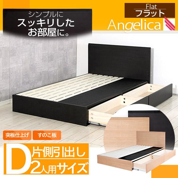 【送料無料】 木製ベッド フレーム ダブルサイズ (マットレス別売)選べる2カラー ダーク色 ナチュラル色アンゼリカ3 フラット片側引き出しすのこ収納BED